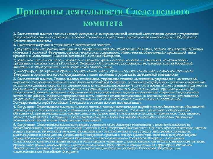 Принципы деятельности Следственного комитета 1. Следственный комитет является единой федеральной централизованной системой следственных органов