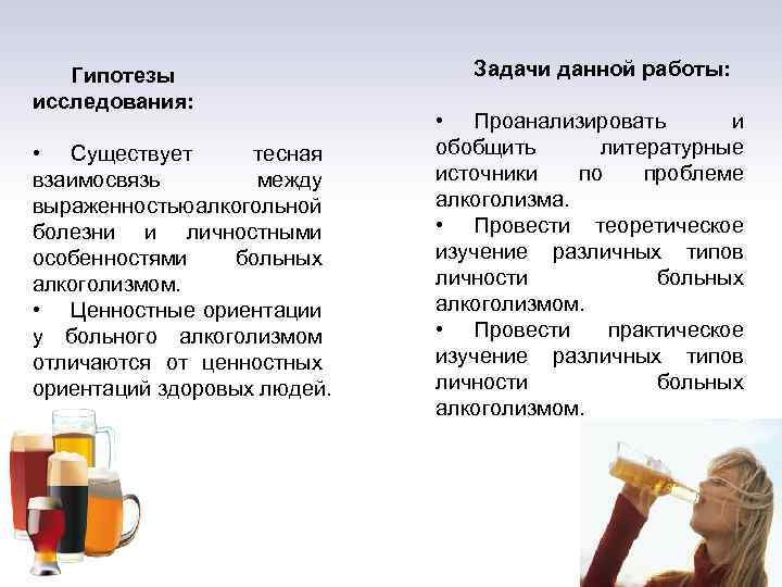Гипотезы исследования: • Существует тесная взаимосвязь между выраженностью алкогольной болезни и личностными особенностями больных