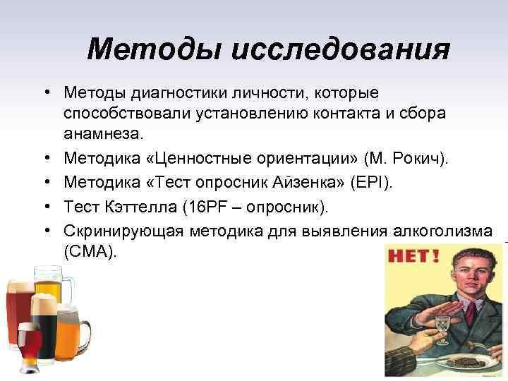 Методы исследования • Методы диагностики личности, которые способствовали установлению контакта и сбора анамнеза. •