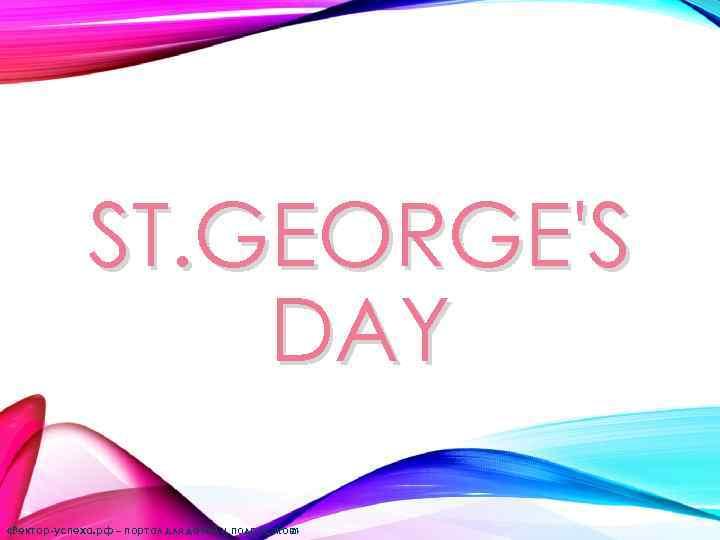 ST. GEORGE'S DAY «Вектор-успеха. рф – портал для детей и подростков»