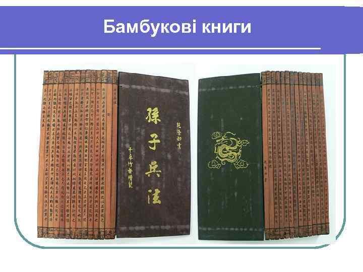 Бамбукові книги