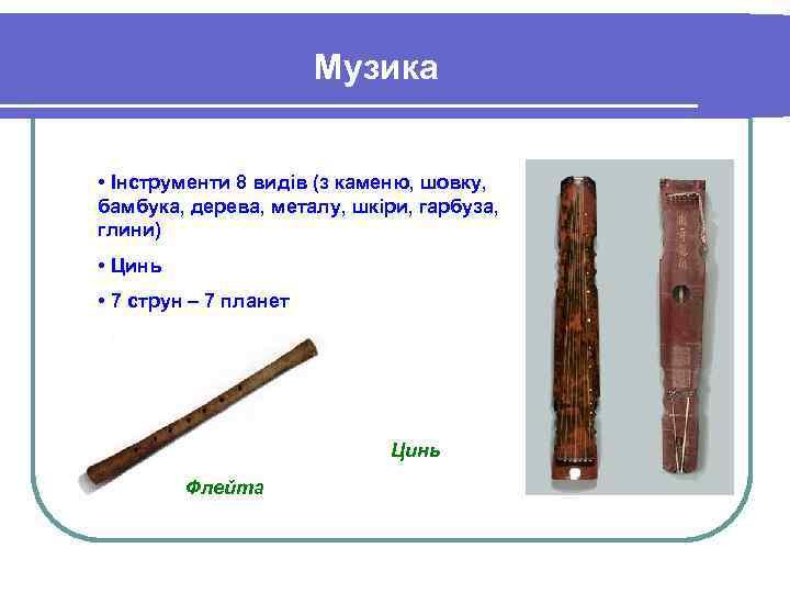 Музика • Інструменти 8 видів (з каменю, шовку, бамбука, дерева, металу, шкіри, гарбуза, глини)