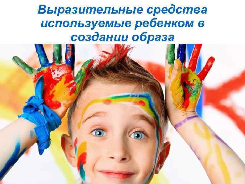 Выразительные средства используемые ребенком в создании образа