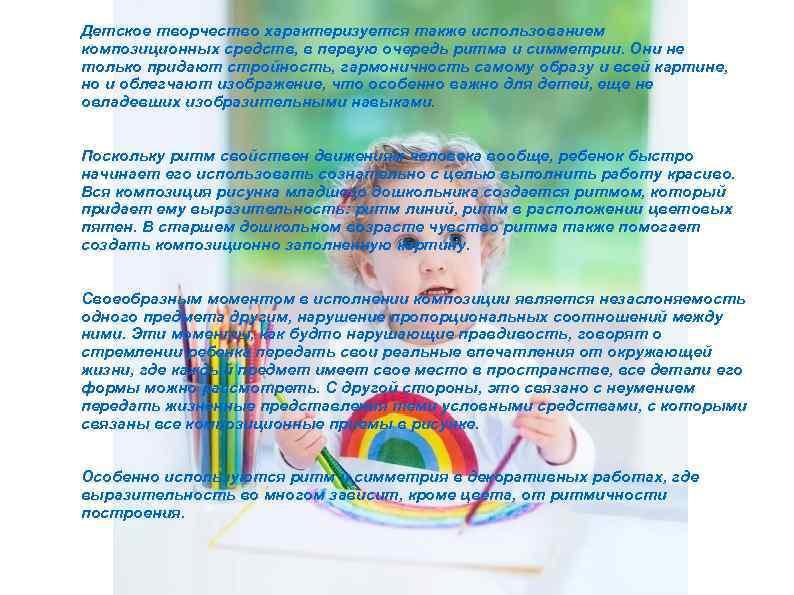 Детское творчество характеризуется также использованием композиционных средств, в первую очередь ритма и симметрии. Они