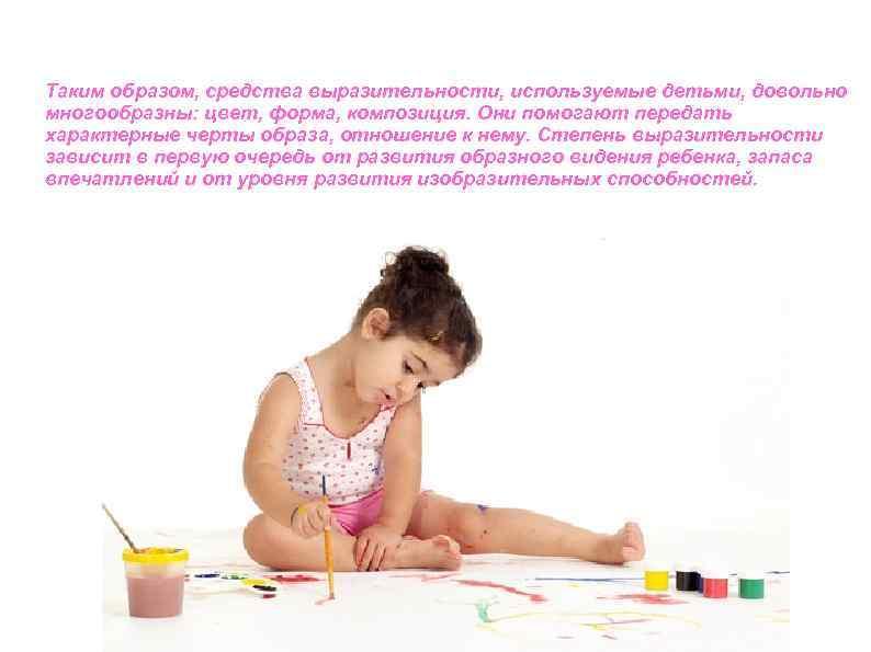 Таким образом, средства выразительности, используемые детьми, довольно многообразны: цвет, форма, композиция. Они помогают передать