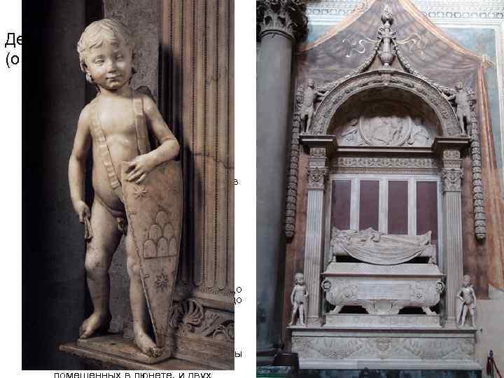 Дезидерио да Сеттиньяно (около 1428 – 1464) • итальянский скульптор флорентийской школы; родился в