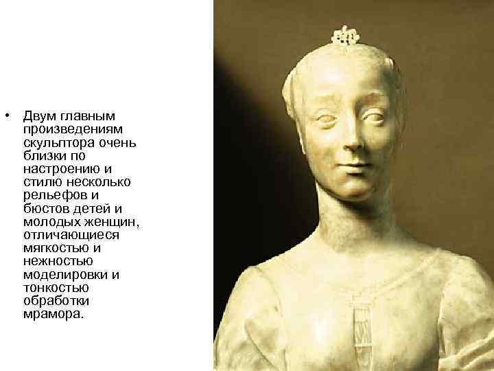 • Двум главным произведениям скульптора очень близки по настроению и стилю несколько рельефов