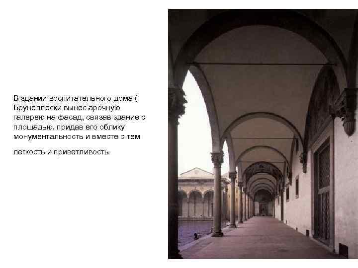 В здании воспитательного дома ( Брунеллески вынес арочную галерею на фасад, связав здание с