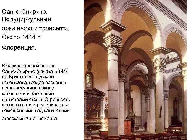 Санто Спирито. Полуциркульные арки нефа и трансепта Около 1444 г. Флоренция. В базиликальной церкви