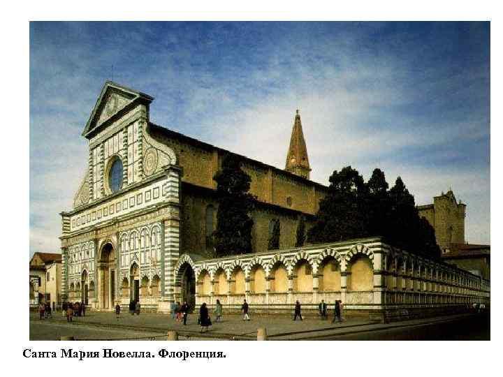 Санта Мария Новелла. Флоренция.