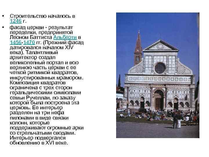 • • Строительство началось в 1246 г. фасад церкви - результат переделки, предпринятой