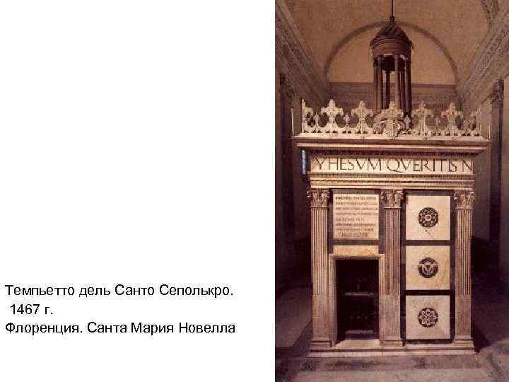 Темпьетто дель Санто Сеполькро. 1467 г. Флоренция. Санта Мария Новелла