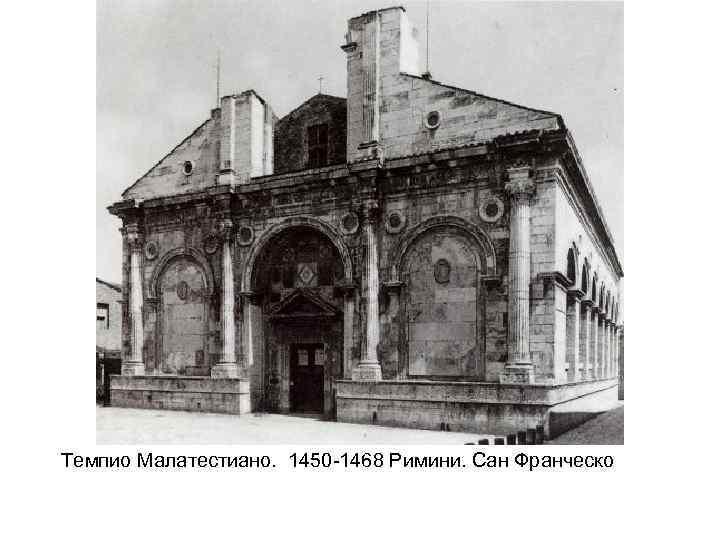Темпио Малатестиано. 1450 -1468 Римини. Сан Франческо