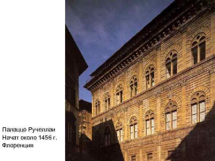 Палаццо Ручеллаи Начат около 1456 г. Флоренция