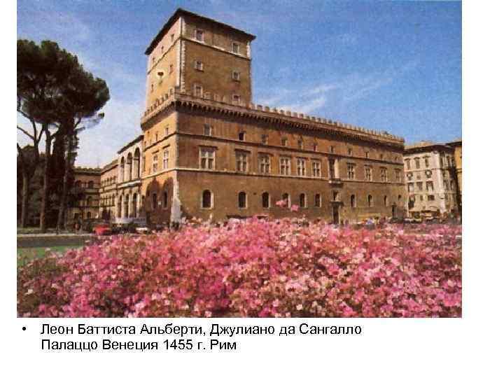 • Леон Баттиста Альберти, Джулиано да Сангалло Палаццо Венеция 1455 г. Рим
