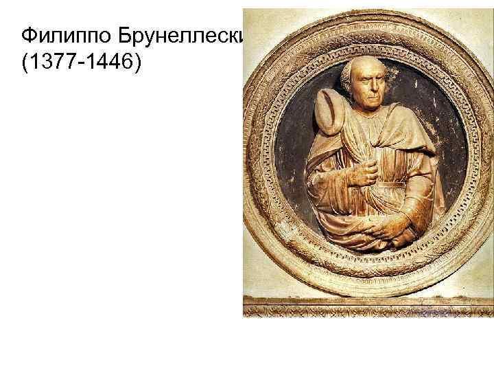 Филиппо Брунеллески (1377 -1446)