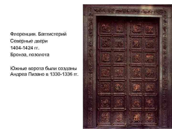 Флоренция. Баптистерий Северные двери 1404 -1424 гг. Бронза, позолота Южные ворота были созданы Андреа