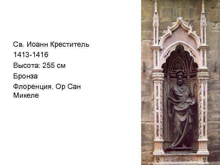 Св. Иоанн Креститель 1413 -1416 Высота: 255 см Бронза Флоренция. Ор Сан Микеле