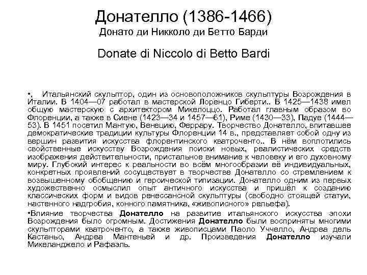 Донателло (1386 -1466) Донато ди Никколо ди Бетто Барди Donate di Niccolo di Betto