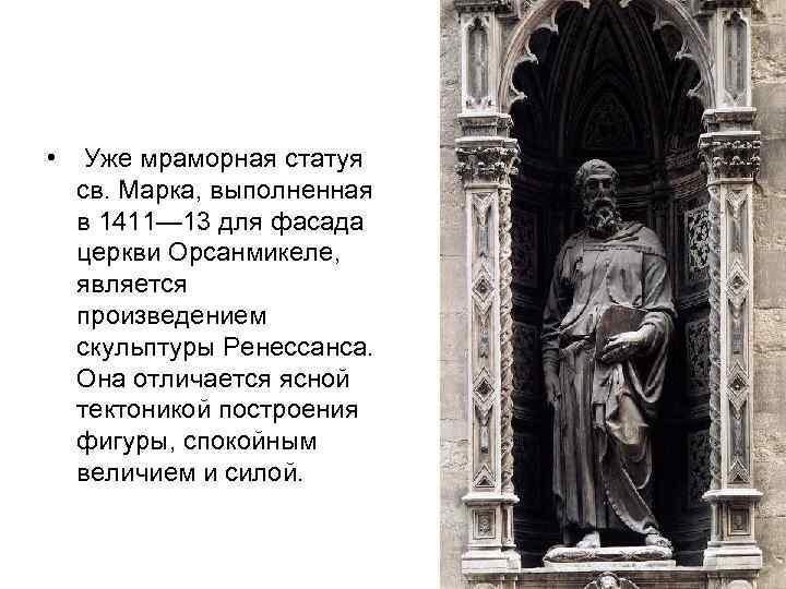 • Уже мраморная статуя св. Марка, выполненная в 1411— 13 для фасада церкви