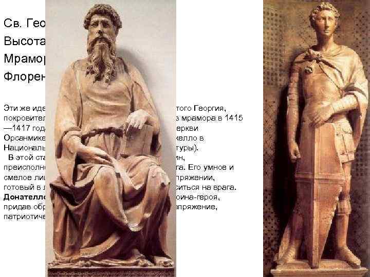 Св. Георгий. 1416 -1417 г. Высота: 209 см Мрамор Флоренция. Музей собора Эти же