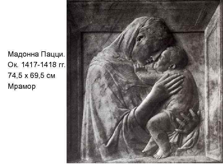 Мадонна Пацци. Ок. 1417 -1418 гг. 74, 5 x 69, 5 см Мрамор