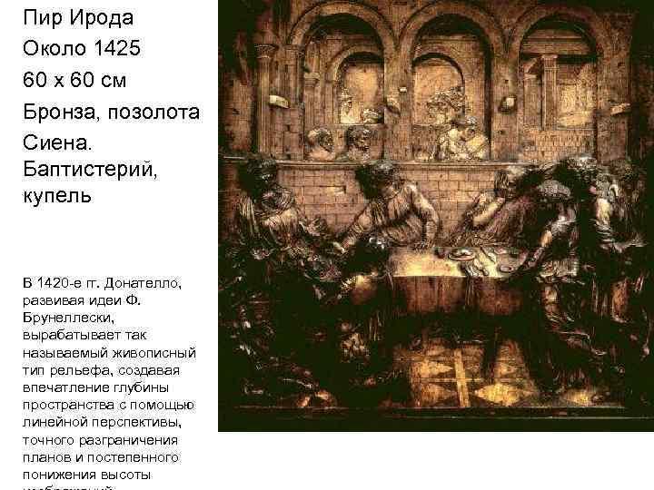 Пир Ирода Около 1425 60 x 60 см Бронза, позолота Сиена. Баптистерий, купель В