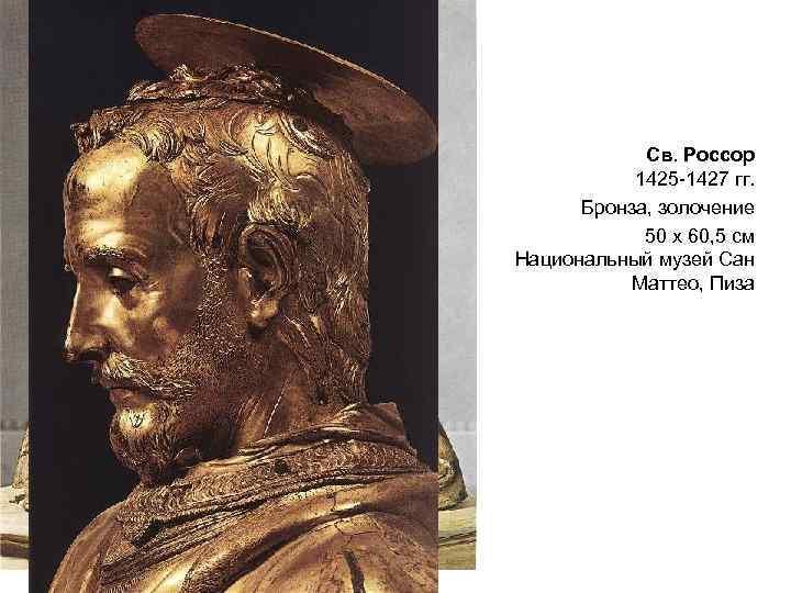 Св. Россор 1425 -1427 гг. Бронза, золочение 50 x 60, 5 см Национальный музей