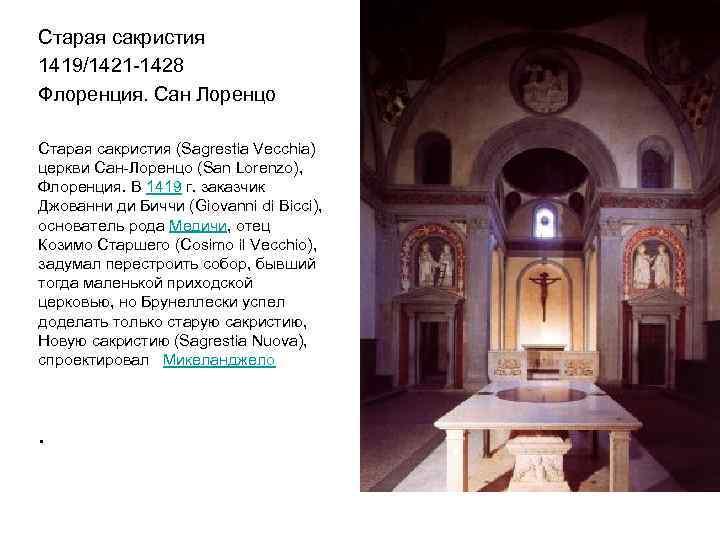 Старая сакристия 1419/1421 -1428 Флоренция. Сан Лоренцо Старая сакристия (Sagrestia Vecchia) церкви Сан-Лоренцо (San