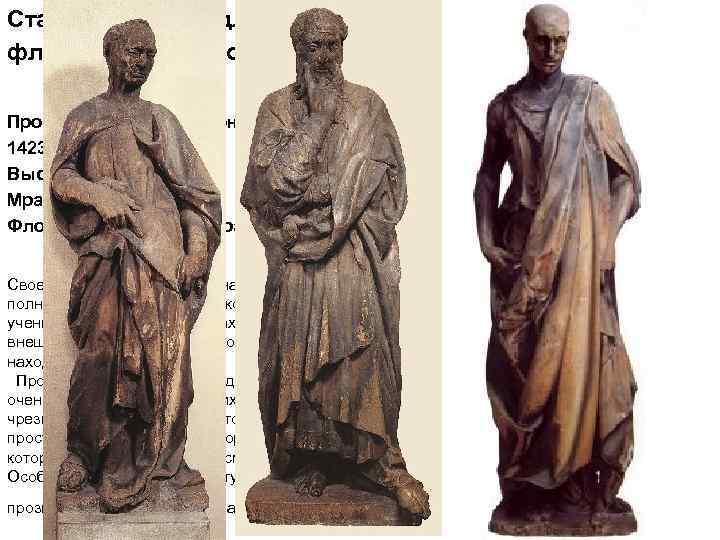 Статуи пророков для кампанилы флорентинского собора Пророк Аввакум (