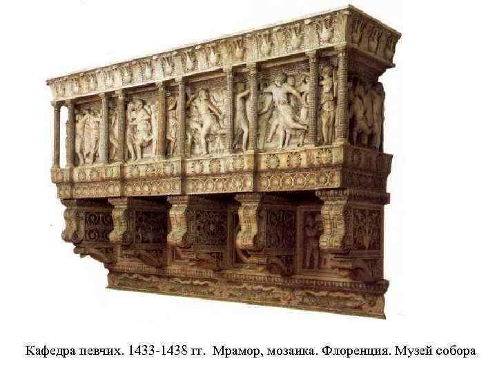 Кафедра певчих. 1433 -1438 гг. Мрамор, мозаика. Флоренция. Музей собора