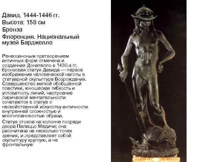 Давид. 1444 -1446 гг. Высота: 158 см Бронза Флоренция. Национальный музей Барджелло Ренессансным претворением