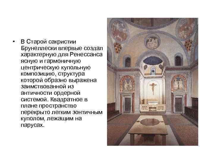 • В Старой сакристии Брунеллески впервые создал характерную для Ренессанса ясную и гармоничную