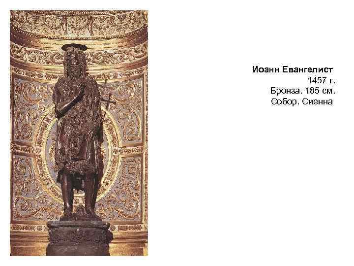Иоанн Евангелист 1457 г. Бронза. 185 см. Собор. Сиенна