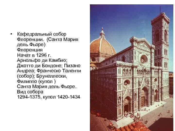 • Кафедральный собор Флоренции. (Санта Мария дель Фьоре) Флоренция Начат в 1296 г.