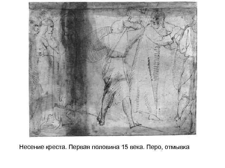Несение креста. Первая половина 15 века. Перо, отмывка