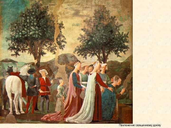 Поклонение священному древу
