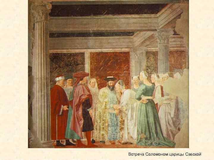 Встреча Соломоном царицы Савской