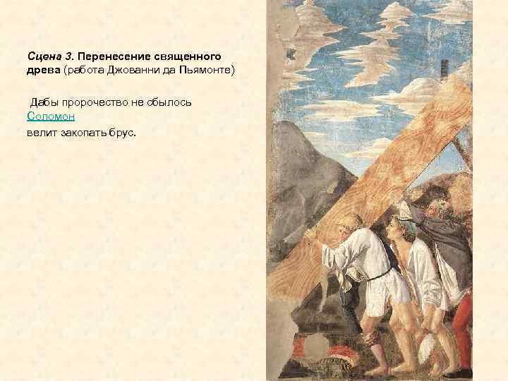 Сцена 3. Перенесение священного древа (работа Джованни да Пьямонте) Дабы пророчество не сбылось Соломон