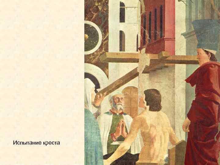 Испытание креста