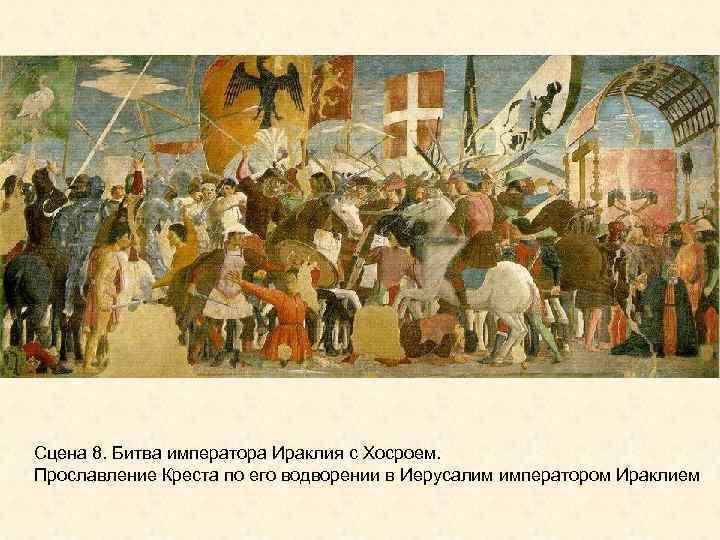 Сцена 8. Битва императора Ираклия с Хосроем. Прославление Креста по его водворении в Иерусалим