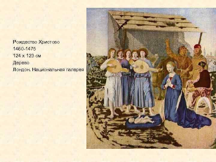 Рождество Христово 1460 -1475 124 x 123 см Дерево Лондон. Национальная галерея