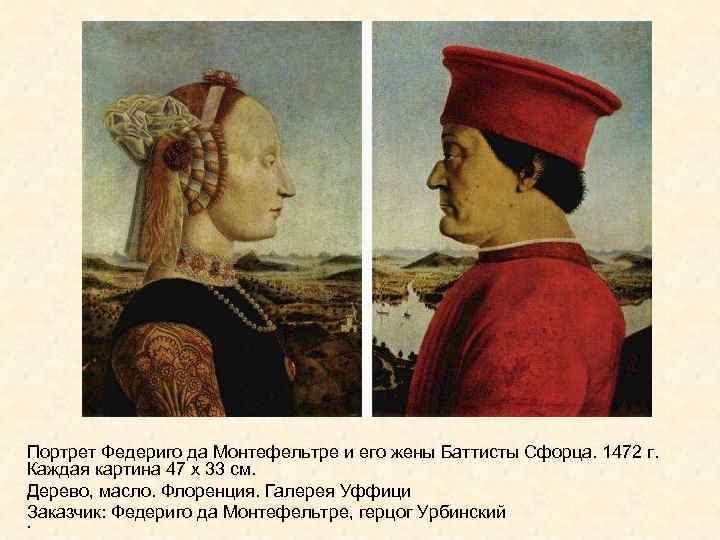 Портрет Федериго да Монтефельтре и его жены Баттисты Сфорца. 1472 г. Каждая картина 47
