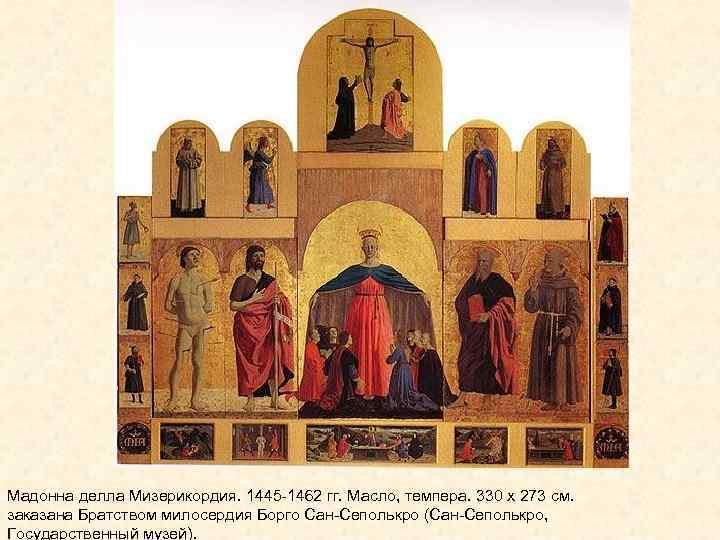 Мадонна делла Мизерикордия. 1445 -1462 гг. Масло, темпера. 330 х 273 см. заказана Братством
