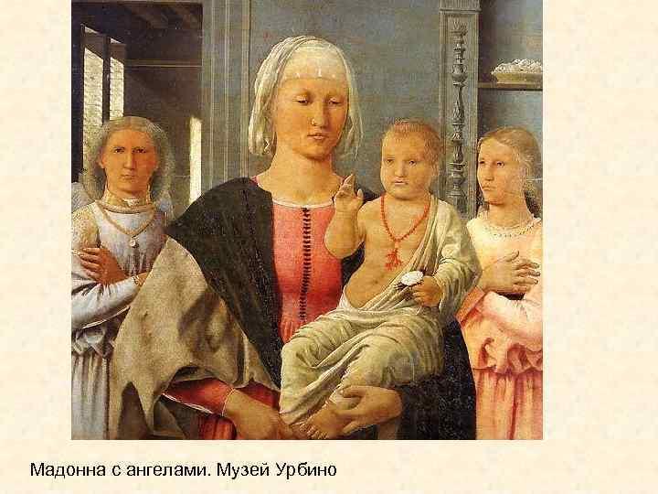 Мадонна с ангелами. Музей Урбино