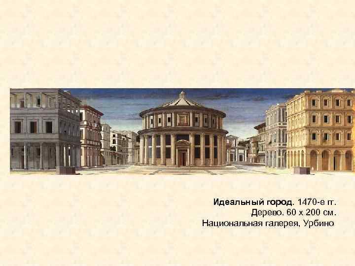 Идеальный город. 1470 -е гг. Дерево. 60 x 200 см. Национальная галерея, Урбино