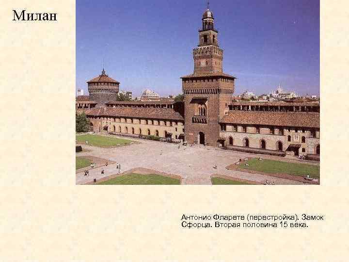Милан Северная Италия Антонио Фларете (перестройка). Замок Сфорца. Вторая половина 15 века.