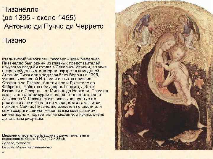 Пизанелло (до 1395 - около 1455) Антонио ди Пуччо ди Черрето Пизано итальянский живописец,