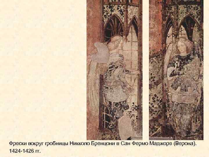 Фрески вокруг гробницы Никколо Бренцони в Сан Фермо Маджоре (Верона). 1424 -1426 гг.
