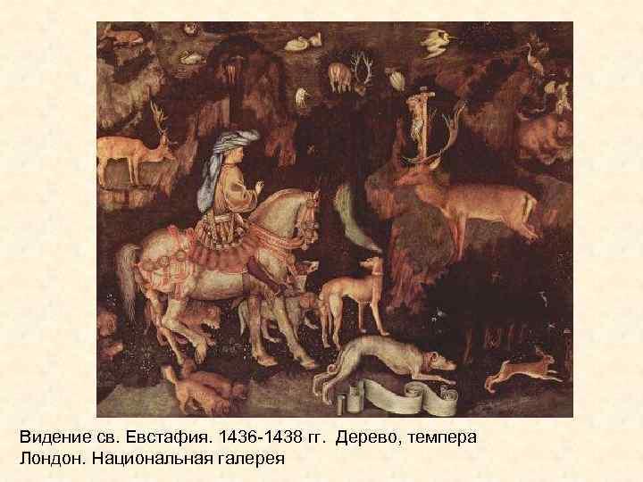 Видение св. Евстафия. 1436 -1438 гг. Дерево, темпера Лондон. Национальная галерея